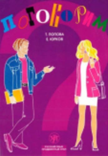 Pogovorim? (Would You Like to Talk?): Textbook (Russian Edition)