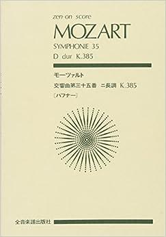 スコア モーツァルト 交響曲第35番 ニ長調 KV 385 「ハフナー」 (Zen‐on score)