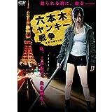 六本木ヤンキー戦争(ソフト版) [DVD]