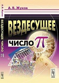 """Download Vezdesuschee chislo """"pi"""" pdf"""