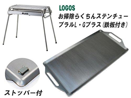 ロゴス お掃除らくちんステンチューブラルLGプラス(鉄板付き) 対応 グリルプレート 板厚9.0mm (グリル本体は商品に含まれません) B00VZGTAZO
