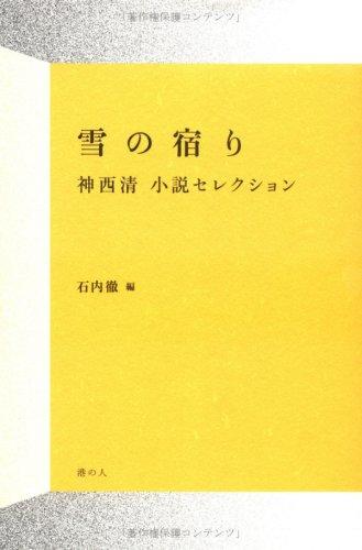 雪の宿り 神西清小説セレクション