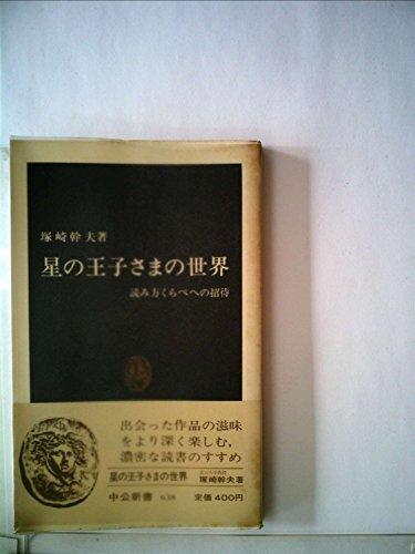 星の王子さまの世界―読み方くらべへの招待 (1982年) (中公新書)