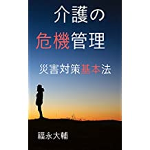 kaigonokikikanri: saigaitaisakukihonnhou (Japanese Edition)