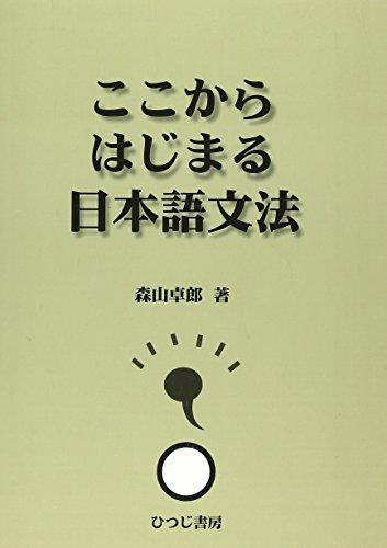 ここからはじまる日本語文法