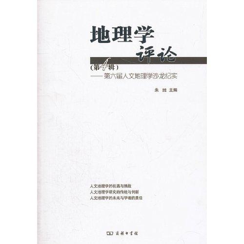 Geography review(number 4 Jis)-the sixth human geography enzymology salon Ji solid (Chinese edidion) Pinyin: di li xue ping lun ( di 4 ji ) ¡ª ¡ª di liu jie ren wen di li xue sha long ji shi pdf
