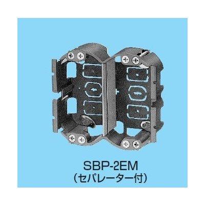 未来工業 SBホルソー用パネルボックス (あと付はさみボックス) (2ヶ用 セパレーター付) SBP-2EM 20個 B01HEEWNY0
