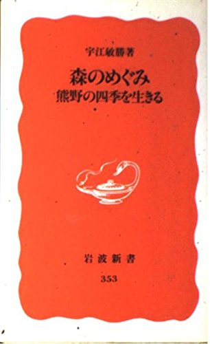 森のめぐみ―熊野の四季を生きる (岩波新書)