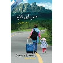 Donya's Journey: Donyaye Donya