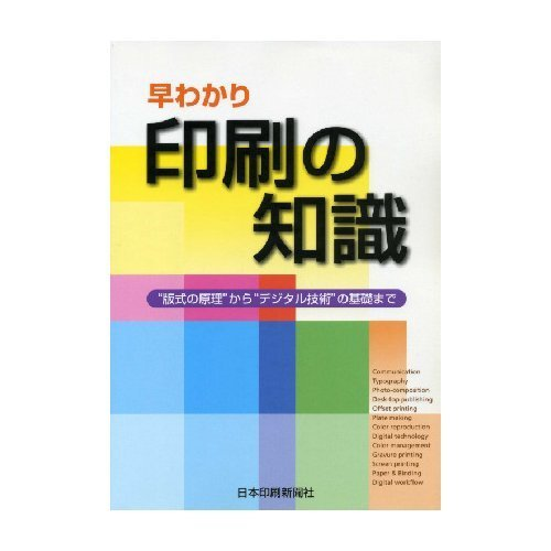 """To the basis of """"digital technology"""" from the """"principle of the plate formula"""" - knowledge of printing Fast Facts (2006) ISBN: 4888841624 [Japanese Import]"""