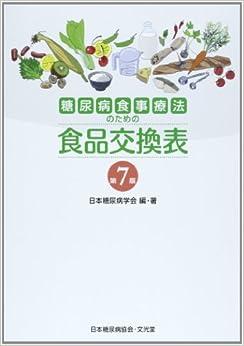 Book's Cover of 糖尿病食事療法のための食品交換表 第7版 (日本語) 単行本 – 2013/11/1