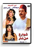 Streets from fire (Arabic DVD) #137