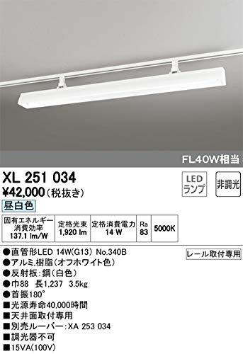 ODELIC(オーデリック) ※配線ダクト(ライティングレール用) LEDベースライト オフホワイト:XL251034   B00CY7QZG0