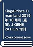 King&Prince Dreamland 2019年 10 月号 [雑誌]: J-GENERATION 増刊