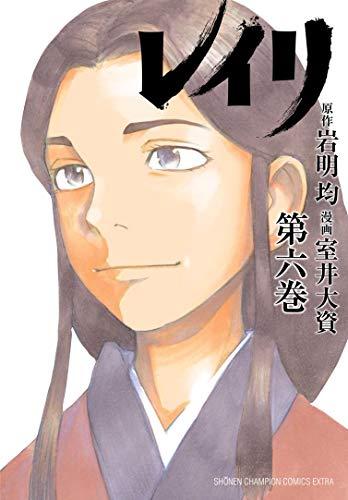 レイリ(6)(少年チャンピオン・コミックス・エクストラ)