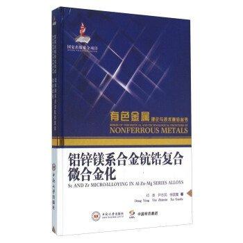 Zinc magnesium aluminum alloy scandium-zirconium composite micro-alloying(Chinese Edition)