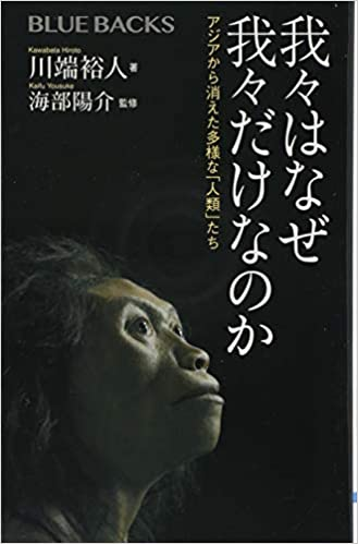 2ccfba1d516 我々はなぜ我々だけなのか アジアから消えた多様な「人類」たち (ブルーバックス) | 川端 裕人, 海部 陽介 |本 | 通販 | Amazon