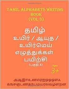 Tamil Alphabets writing book - Vol 3: All alphabets ...
