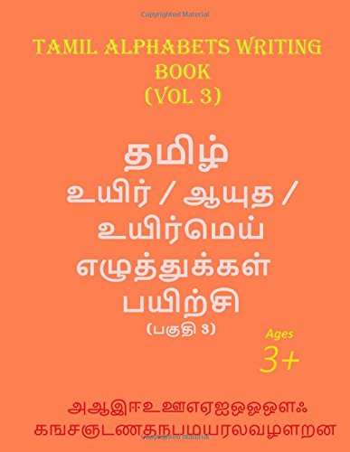 Tamil Alphabets writing book - Vol 3: All alphabets practice book