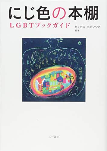 にじ色の本棚 ―LGBTブックガイド―