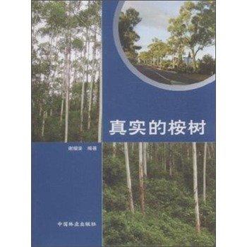 Real eucalyptus(Chinese Edition) pdf epub