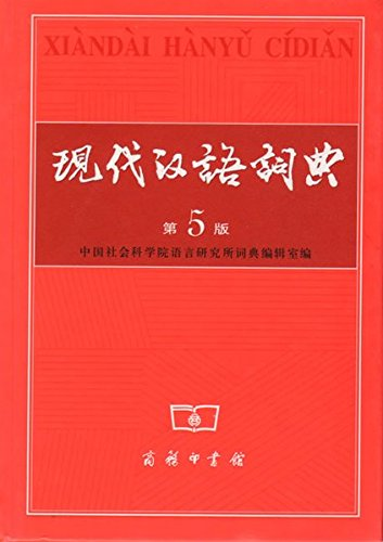 Contemporary Chinese Dictionary(the 5th edition) (Chinese Edition)