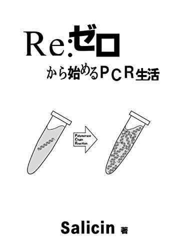 Re:ゼロから始めるPCR生活