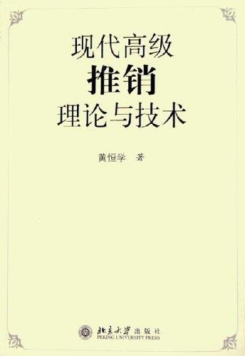 Download [ New Genuine ] Modern advanced marketing theory and techniques Huang Heng learn 9787301096611118(Chinese Edition) PDF