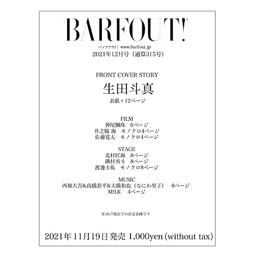 BARFOUT! 2021年 12月号 表紙画像