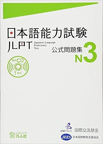 Jlpt N3 - N3 - Japanese Language Proficiency Test N4 - Test Officiel