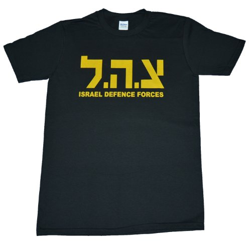 Got-tee Men's IDF Zahal Israel Military Army Defence Forces T-Shirt