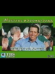 マスターズ・オフィシャル・フィルム1978