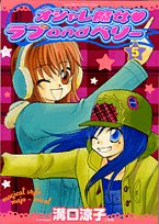 Oshare Majo Love and Berry 5 (ladybug Comics Special) (2008) ISBN: 4091404774 [Japanese Import]