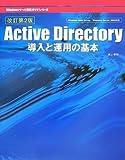 Active Directory導入と運用の基本 (Windowsサーバ構築ガイドシリーズ)