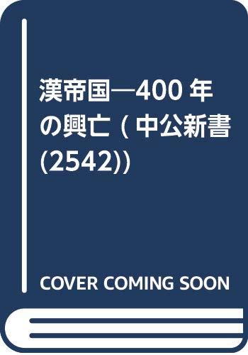 漢帝国―400年の興亡 (中公新書 (2542))