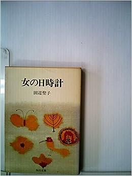 女の日時計 (角川文庫 緑 314-2)...