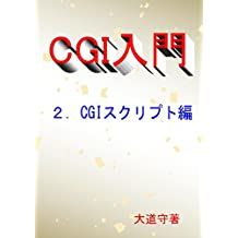 CGI for biginners CGI script version (Japanese Edition)
