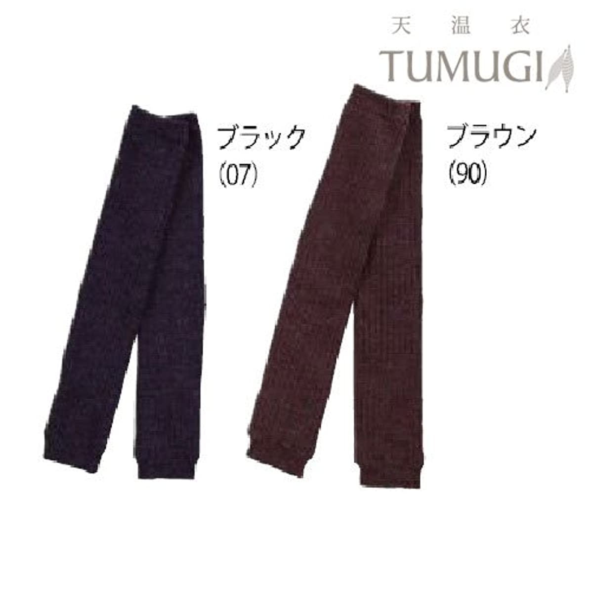 俳句トロイの木馬有名人天温衣TUMUGI  ウールとシルクの2重編みレッグウォーマー (ブラック(黒))