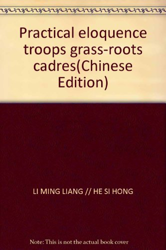 Practical eloquence troops grass-roots cadres(Chinese Edition)