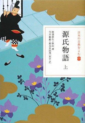 源氏物語〈上〉 (日本の古典をよむ)