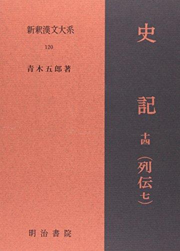 新釈漢文大系 120 史記(列伝七)十四