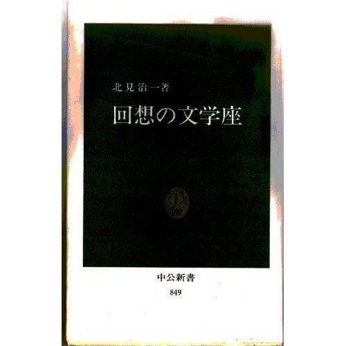 回想の文学座 (中公新書)