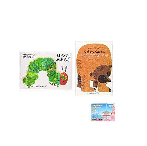 (Eric Carle 2Books Bundle Set , Very Hungry Caterpillar , Brown Bear, Brown Bear, What Do You See? (Japanese Edition) , Original Sticky)