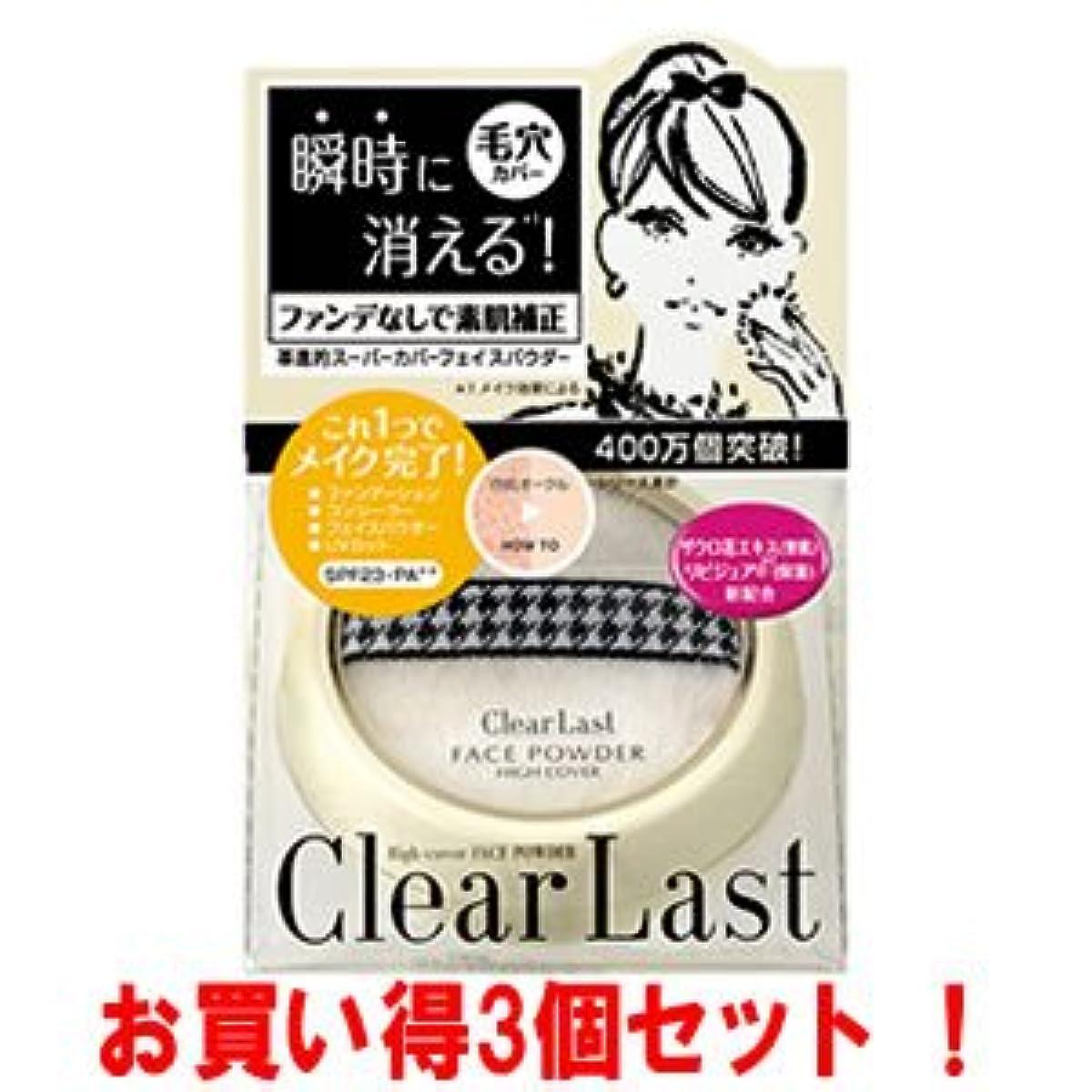 [해외] 클리어라스트 파우더 하이커버 흰피부 오클 3개세트