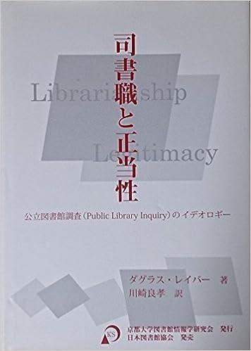 司書職と正当性―公立図書館調査(...
