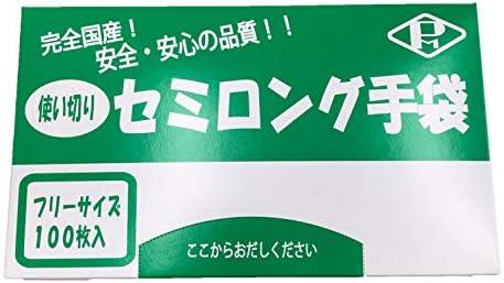 【モリタ】【 日本製】使い切りタイプ 手袋 100枚入り (セミロング)