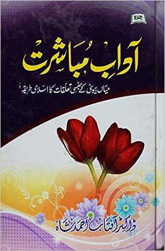 Adaab E Mubashrat Book