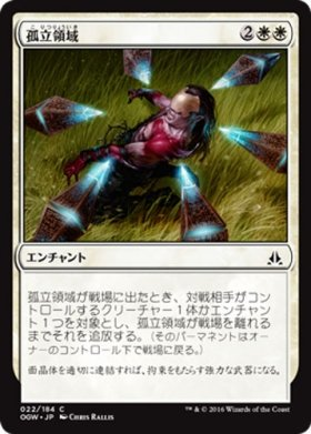 Magic: the Gathering / Isolation Zone(022) - Oath of the Gatewatch / A Japanese Single individual Card
