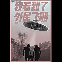 我看到了外星飞船(第五届豆瓣阅读征文大赛「科幻组」首奖作品,单身母亲目击外星飞船!)