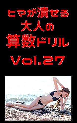Hima ga tsubuseru otona no sansuu drill nijuunana: Mukaunosa akarui mirai nina Drill series (Japanese Edition)